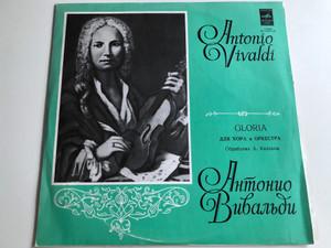 Antonio Vivaldi - Gloria / для хора и оркестра / А. Казеллы / Мелодия LP STEREO / 33C 01631-32