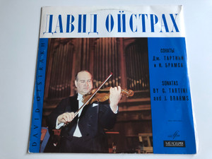 David Oistrakh - Sonatas By G. Tartini and J. Brahms / Frieda Bauer ‎– Sonatas For Violin And Piano / Мелодия LP / 33CM 02931 - 32 (a)