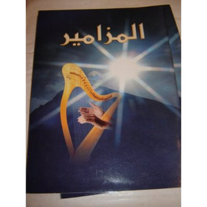 Arabic Van Dyck Psalms / 590 / 3rd Print 2008 (3K) [Paperback] by Bible Society