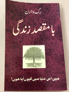Urdu language version of the Purpose-driven Life by Rick Warren / Masihi Isha'at Khana / Paperback 2019 (O4-THK7-WPP9