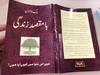 Urdu language version of the Purpose-driven Life by Rick Warren / Masihi Isha'at Khana / Paperback 2019 (O4-THK7-WPP9