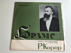 Brahms  Rudolf Kerer  Conducted G. Rozhdestvensky  Radio Great Symphony Orchestra  Мелодия LP  Д 027043 - 4