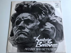 Ludwig Van Beethoven - Symphony No. 7 / Conducted: Rudof Barshai / Симфония № 7 Ля Мажор, Соч. 92 / Мелодия LP STEREO / 33CM 04351 - 52