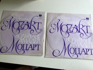 """Wolfgang Amadeus Mozart / Концерт №10, №27 / Conducted: Karl Böhm / Симфония № 31 Ре Мажор, К. 297 """"Парижская"""" / Концерт Для Кларнета С Оркестром Ля Мажор, К. 622 / Мелодия SET 2X LP STEREO / 33 С 10 - 05131 - 32, 33CM 02361 - 32"""