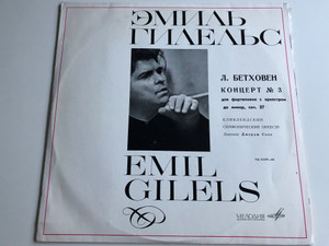 Emil Gileles / L. Beethoven - Concerto No. 3 for Piano And Orchestra In C Minor, Op. 37 / Мелодия LP / 33д 026599 - 600