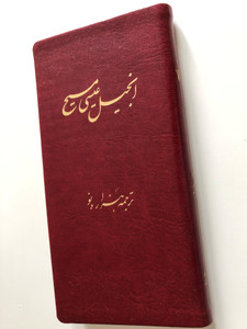 New Testament in Persian (Farsi) language / Imitation Leather bound - Pocket edition / New Millenium Version / Elam Ministries 2006 (1904992005)