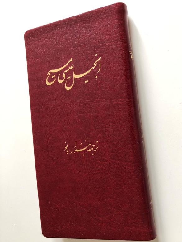 New Testament in Persian (Farsi) language / Imitation Leather bound - Pocket edition / New Millenium Version / Elam Ministries 2006 (1904992005)