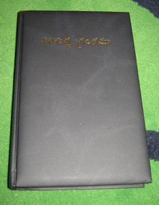 Telugu Old Version Leather Bible