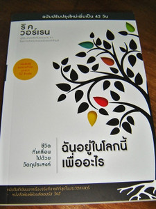 THAI Language Purpose-driven Life: What on Earth Am I Here For? [Paperback]  ฉันอยู่ในโลกนี้เพื่ออะไร / Author: Rick Warren