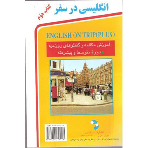 English on a Trip (Plus): Persian-English Phrasebook [Import] [Paperback]