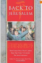 Back to Jerusalem: Three Chinese House Church Leaders Share Their Vision