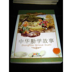 Zhonghua Qinxue Gushi / Chinese story books about studying diligently