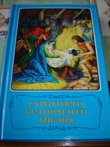 Kyrgyz Children's Bible / Kirgiz Language Illustrated Bible / 248 Bible Stories