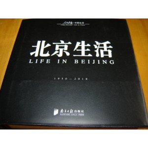 Life In Beijing (1950 - 2010) - China Pictorial - Chinese-English Bilingual Book