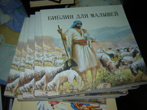Russian Children's Shepherd Bible / Beautiful Children's Bible [Paperback]