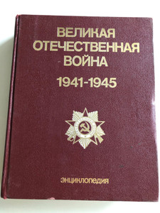 Великая отечественная война 1941-1945 Тhe Great Patriotic war by M.M. Kozlov / Soviet WW2 Encyclopedia / Советская энциклопедия 1985 / Weaponry, Artilerry, Uniforms and medals, Color Maps / Hardcover (0505030202-002)