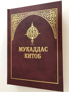 Мукаддас китоб / Uzbek language Holy Bible / With Commentaries and NT parallel passage tables / Oʻzbekcha / Ўзбекча / Cyrillic script / Hardcover 2018 (978-5939432139)