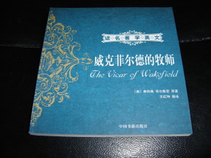 The Vicar of Wakefield / Oliver Goldsmith / English - Chinese Bilingual Edition