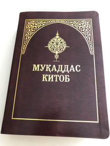 Мукаддас китоб / Leather bound Uzbek Holy Bible / With Commentaries and NT parallel passage tables, Golden edges, ribbon bookmarks / Oʻzbekcha / Ўзбекча / Cyrillic script / Brown Leather bound 2018 (978593943213-9)