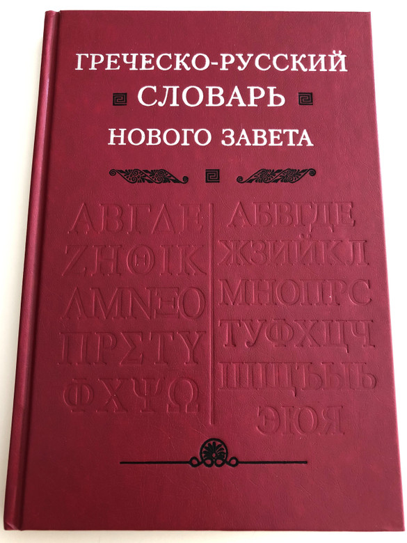 Greek-Russian Dictionary of the New Testament / Russian Translation of A concise Greek-English dictionary of the New Testament by Barkley M. Newman / Греческо-Русский Словарь Нового Завета / Hardcover 200 / Russian Bible Society (5855240304)