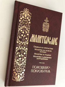 Russian language Prayer book - Молитвослов - Communion Rule, Prayers for every need, Prayers for relatives, prayers for monetary problems / Terirem 2016 (9785424700040)