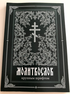 МОЛИТВОСЛОВ крупным шрифтом - Large Print Russian Orthodox Prayer book / Paperback / Сибирская Благозвонница 2016 (9785906853479)
