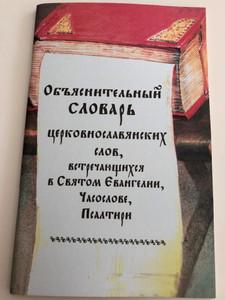 Объяснительный словарь церковнославянских слов / Orthodox Russian Dictionary of Church Slavonic (liturgical) words / Паломник 2018 (5880602427)