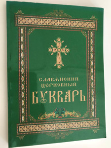 Славянский Церковный Букварь - Slavonic Church - Russian Letterbook / Learn to read the Orthodox Liturgical texts / Paperback 2015 (ChurchSlavonicBukvar)