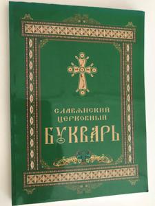 Славянский Церковный Букварь - Slavonic Church - Russian Letterbook / Learn to read the Orthodox Liturgical texts / Paperback 2015 (ChurchSlavonicBukvar)