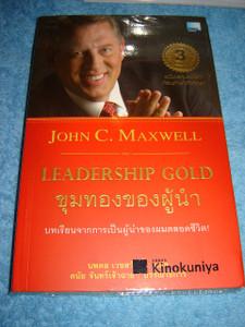 Thai Language Translation: LEADERSHIP GOLD By John C. Maxwell [Paperback]