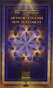 Aramaic English New Testament 5th Edition (Fifth Edition Softcover) by Andrew Gabriel Roth