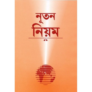 Bengali New Testament-FL-Easy to Read (Bengali Edition) [Paperback]