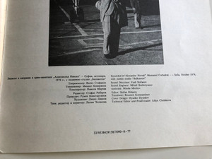 Boris Christoff - Bulgarian And Russian Religious Chants / Балкантон LP STEREO / ККХ 1006