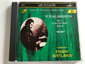 V. Kalinnikov - Suite, Cedar and Palm, Bylina / Conductor Evgeni Svetlanov / Anthology of Russian Symphony Music 33 / USSR - Мелодия / Audio CD 1991 (V.KalinnikovCD)