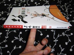 Sanmao Jiefang Ji - The Relief of Three Hair / Classic Chinese COLORED Comic strip