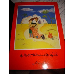 Urdu Children's Picture Bible / Full collor pages, starting from Creation retelling