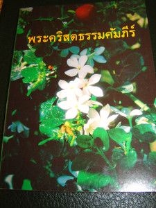 Thai New Testament / Thai NT R273/277 Thailand [Paperback] by Bible Society