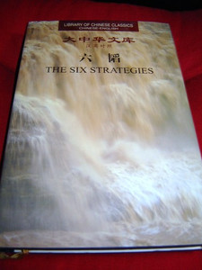 The Six Principles of War: Library of Chinese Classics by Kong Deqi; Qie Songlai