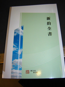 Chinese New Testament - Revised Chinese Union Version (Shangti Edition) / RCU260GR