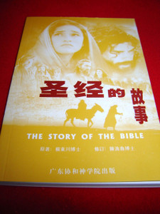 THE STORY OF THE BIBLE / A Chinese language introduction to the Bible