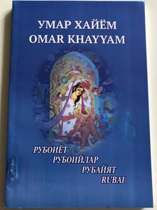 "Рубоийлар - Rubai by Omar Khayyam / Omar Khayyam's Poetry in Tajik, Uzbek, Russian and English Language / Тошкент ""Turon zamin ziyo"" 2017 (9789943447608)"