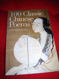 100 Classic Chinese Poems, Chinese-English Edition with Colorful Illustrations