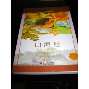Shanhai Jing / Chinese story books about Shan Hai Ching