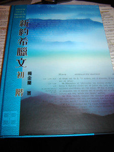 Elementary New Testament Greek for Chinese students / Biblical Greek Textbook...
