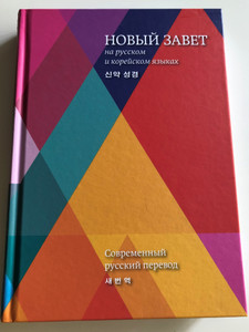 Russian and Korean parallel New Testament / Modern Russian Translation 2018 - New Korean Revised Version / Russian Bible Society 2018 / Hardcover (9785855246117)