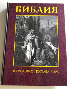 Библия в гравюрах Гюстава Доре / Russian language Bible with Gustav Dore's illustrations with Bible text from the Sinodal translation / Hardcover 1995 / Russian Bible Society (585524010X)