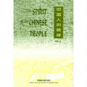 Spirit of Chinese People by Hung-Ming, Ku