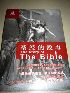 Chinese Language Translation: The Story of The Bible by Hendrik Willem Van Lo...
