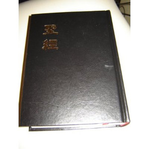 Chinese Bible / Union Version with Modern Punctuation (Jesus' Words in Red Letter / 聖經-新標點和合本(上下行、紅字)