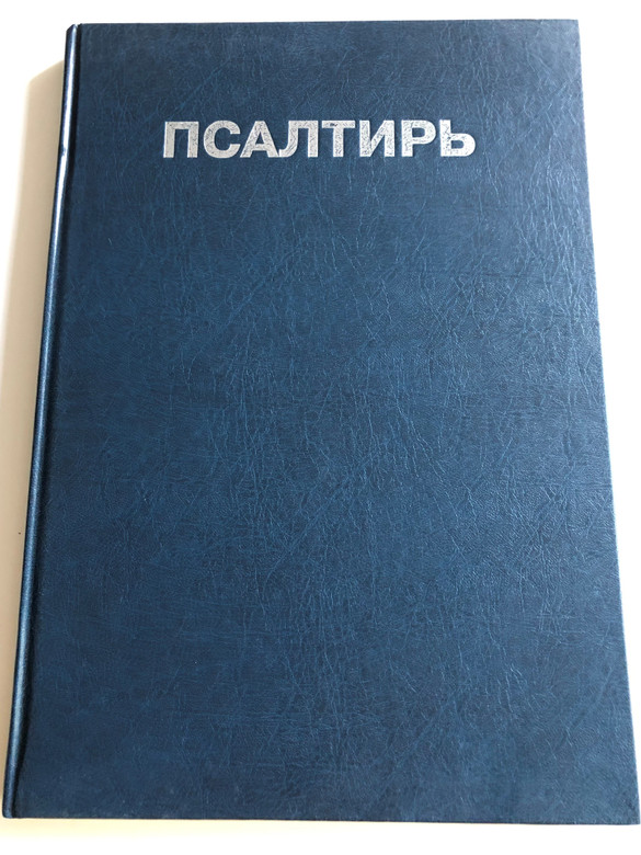 Large Print Russian Psalter / The Book of Psalms in Russian / Псалтирь - Russian Bible Society 1999 / Hardcover (5855240843)